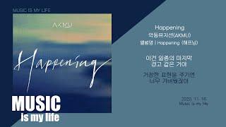 악동뮤지션(AKMU) - Happening / 가사