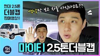 마이티 2.5톤 더블캡 영상확인만으로 계약하다!