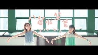 謝芊彤 謝芊蕾《八芭啦笨爸》MV