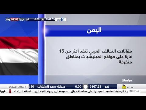 البث المباشر لسكاي نيوز عربية  - نشر قبل 25 دقيقة