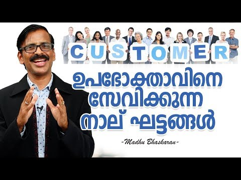 how-to-serve-customers--4-stages-|-malayalam-business-video