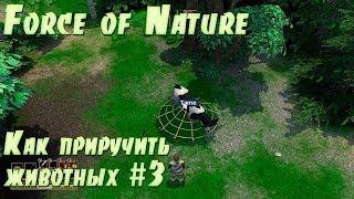 Полное прохождение игры Force of Nature. Как приручить животных и уборка полей #3