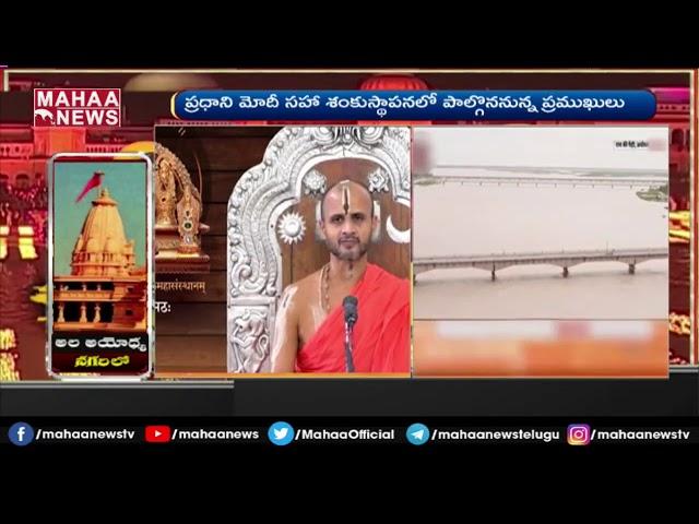 రామ మందిర నిర్మాణంపై ప్రముఖ పండితులు : Sri Chinna Jeeyar Swamy Responds On Ram Mandir Bhumi Puja