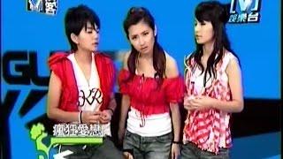 【s.h.e】v接客:瘋狂愛戀   Selina 任家萱, Hebe 田馥甄, Ella 陳嘉樺    2006-08-12