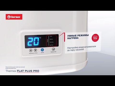 Накопительный водонагреватель Thermex IF 50 H (pro)