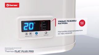 Видеообзор водонагревателя Thermex Flat Plus Pro - IF (pro)