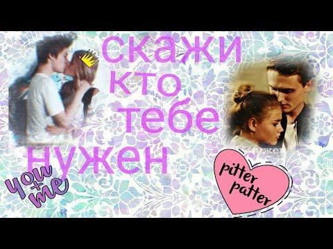 Лёха+Ксюша-(Кабан) Скажи кто тебе нужен Улица)))))❤❤❤