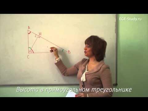19. Геометрия на ЕГЭ по математике. Высота в прямоугольном треугольнике и ее свойства
