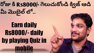How to earn money online 2020|best and easy way by playing Quiz in mobile earn Rs8000/- daily|telugu