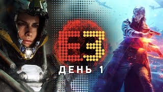EA на E3 2018: Battlefield V Battle Royale, релиз Unravel Two, новая Command & Conquer, Anthem...