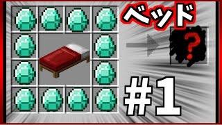 【マジ狂】 最強のベッドを作りたい!! #1【マジで狂ってるまどねす!クラフト(仮)】 thumbnail