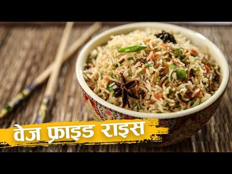 Vegetable fried rice recipe vegetable fried rice recipe restaurant style veg fried rice recipe in hindi ccuart Images