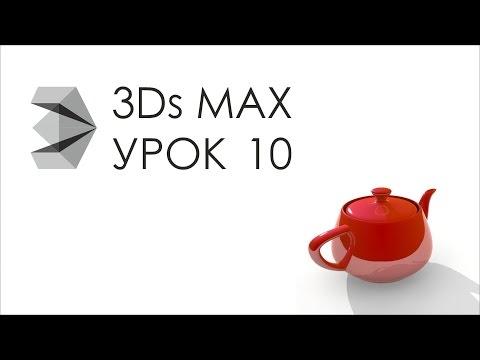 Как скачивать и перенести (импортировать) модели в (3ds Max 2014)