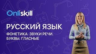 Русский язык 5 класс: Фонетика. Звуки речи. Буквы. Гласные.