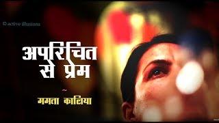 Hindi Kavita : Aparichit Se Prem : Mamta Kalia : Malvika Gupta
