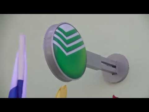 Открытие дополнительного офиса ПАО Сбербанк в с  Ахты