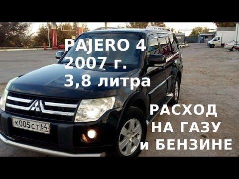 Паджеро 4,  Расход на бензине и на газу. 250 л.с 2007 года. Pajero 4 Rashod Na Gazu I Benzine