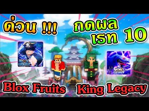 ข่าวดี!! ชาวBlox Fruits และ King Legacy ห้ามพลาด!! กดผลและเกมพาส Rate10 รีบทำก่อนหมดเวลา!!!