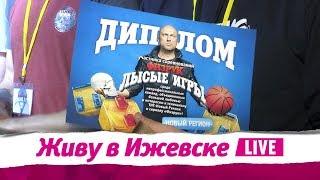 Живу в Ижевске 9.10.2017