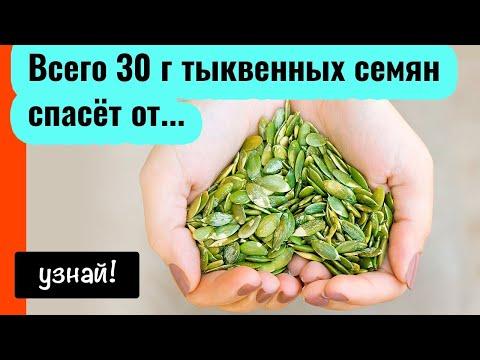 Что произойдет с Вашим телом, если каждый день употреблять семена тыквы...