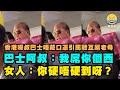 巴士阿叔:我屌你個閪;女人:你硬唔硬到呀? 香港呀叔巴士唔戴口罩引罵戰互屌老母,粗口橫飛請慎入