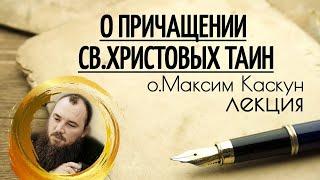 О Причащении. Священник Максим Каскун