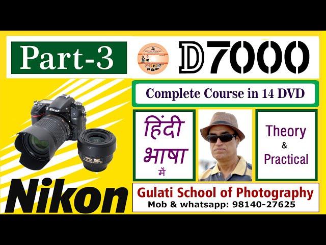 03 DVD | Nikon D7000 Camera Menu Settings | Camera Modes | Histogram | कोर्स करें हिंदी में