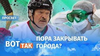 Коронавирус подобрался к Лукашенко Просвет