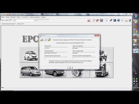 Как правильно установить EPC Mercedes 03 2014