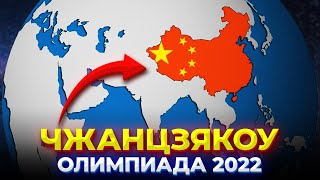 Чжанцзякоу - курорт и место проведения олимпиады 2022