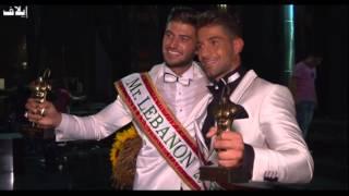 فريد مطر: ملك جمال لبنان للعام 2015 في حفل أقيم في كازينو لبنان أحيته يارا من تنظيم نضال بشرّاوي
