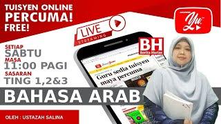 🔴 [LIVE] BAHASA ARAB TING. 1,2 & 3 – هيا بالعربية OLEH USTAZAH SALINA #01 #TUISYENPERCUMA