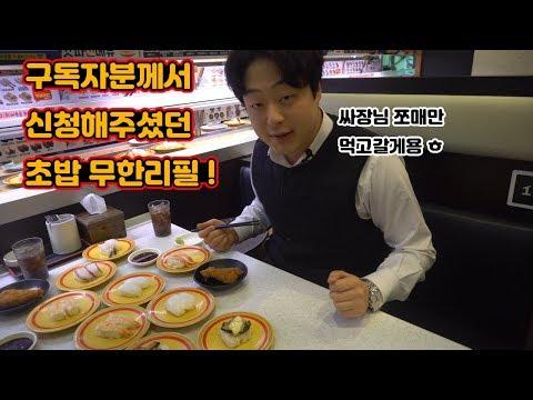 [ 박준현 ] 회전초밥 무한리필 먹방 ( Feat 전세계 ) ( 먹방 MUKBANG )
