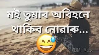 Very sad Assamese WhatsApp video status by Aami Axomia