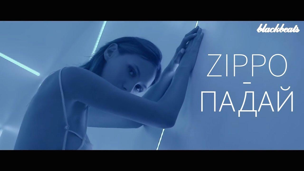 ZippO - Падай (2018)