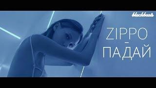 ZippO Падай 2018