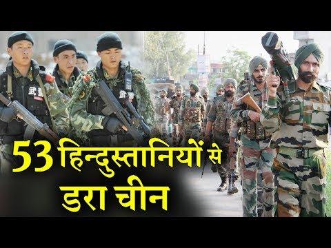 बॉर्डर पर भारत के 53 फौजियों ने चीन को डरा दिया  - INDIA NEWS VIRAL