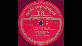 АРИЯ СИНОДАЛА из оп. «Демон», муз. А. Рубинштейна, С.Я. ЛЕМЕШЕВ