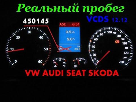 Как узнать пробег VW AUDI SEAT SKODA с помощью VAG COM(VCDS) 12.12.Wie Wissen, Laufleistung.