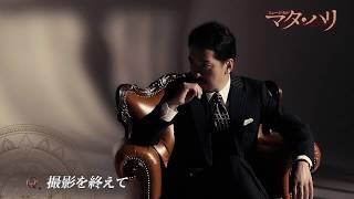 ミュージカル「マタ・ハリ」 梅田芸術劇場メインホール 2018/1/21(日)~...
