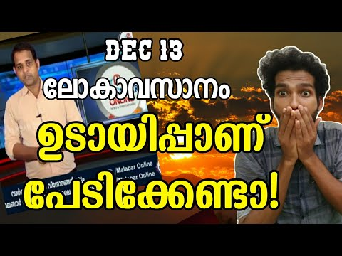 No sunrise day truth explaining | Dec 13 സൂര്യൻ ഉദിക്കില്ലേ?  | Nasa | Nidhin's world