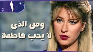 ومن الذي لا يحب فاطمة׃ الحلقة 01 من 18 Video