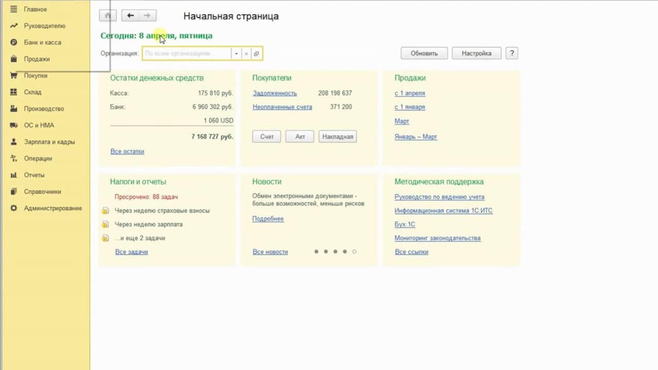 Настройки начальной страницы 1с бухгалтерский и 1с аутсорсинг новосибирск