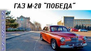 "ГАЗ М-20 ""Победа"" тест-драйв"