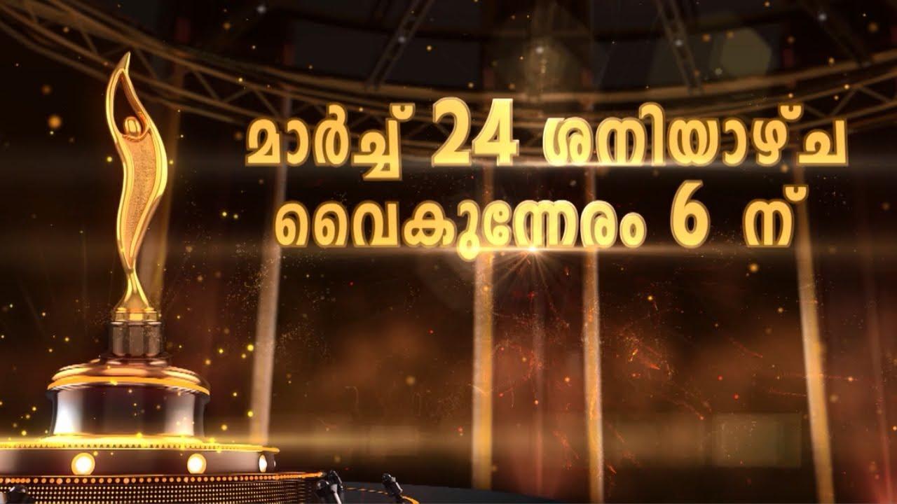 Vanitha Film Awards 2018 I March 24 th @ 6 pm I Mazhavil Manorama