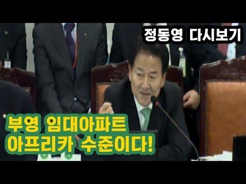 """정동영 """"부영 임대아파트, 아프리카 수준이다!"""" - 2016 국정감사"""