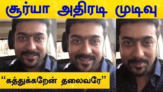 Surya new video