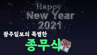 2020 신문사의 특별한 종무식 (2021 Happy …