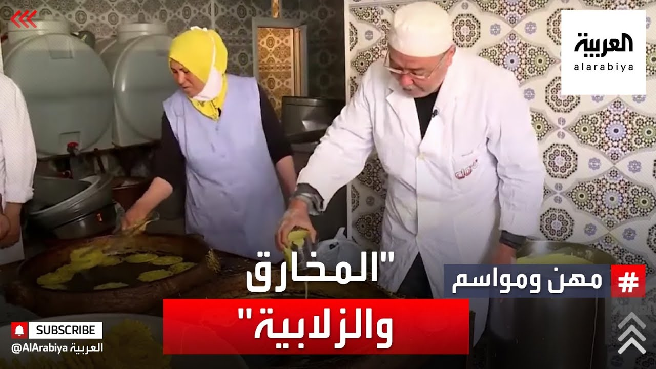 مهن ومواسم | المخارق والزلابية، حلويات رمضان المفضلة في تونس تعرف على صناعتها وتاريخها.  - نشر قبل 37 دقيقة