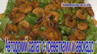 Авторский салат к Новому году! Теплый салат с креветками и авокадо!